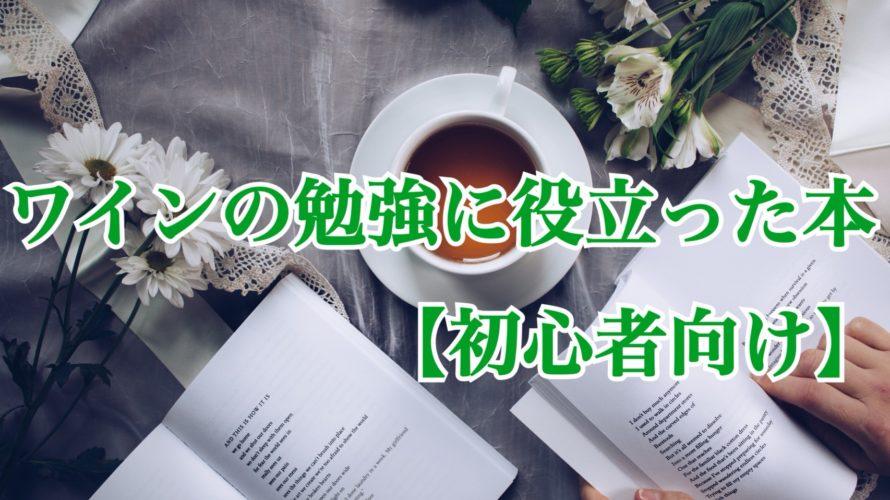 ワインの勉強に役立った本6選【初心者向け】