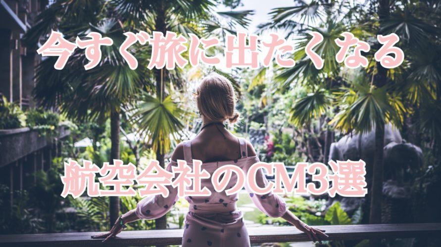 今すぐ旅に出たくなる航空会社のCM3選【元CAおススメ】