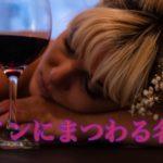 ワインにまつわる名言・格言【素敵なものを厳選】