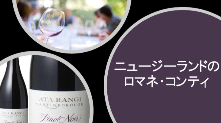 ニュージーランドのロマネ・コンティ【ワインのエピソード】