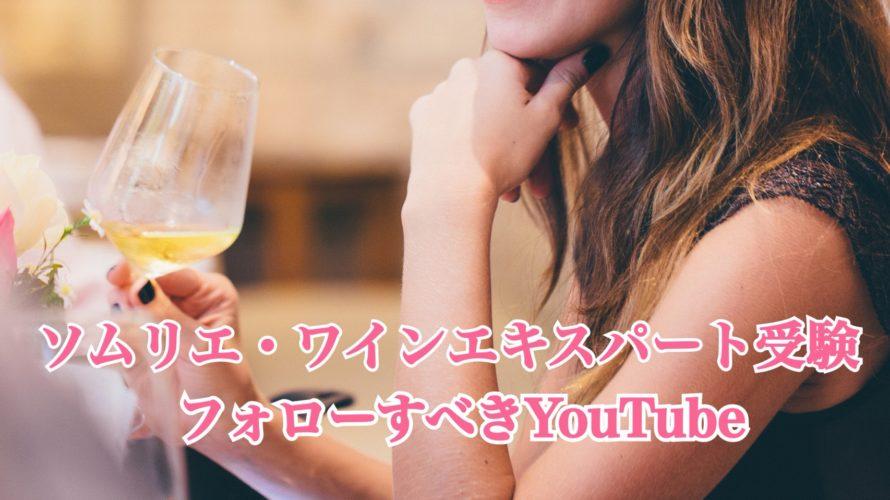 ソムリエ・ワインエキスパート受験をする方がフォローすべきYouTube3選【知らなきゃ損】