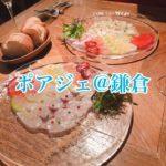 鎌倉の癒し系フレンチ【ポアジェ】