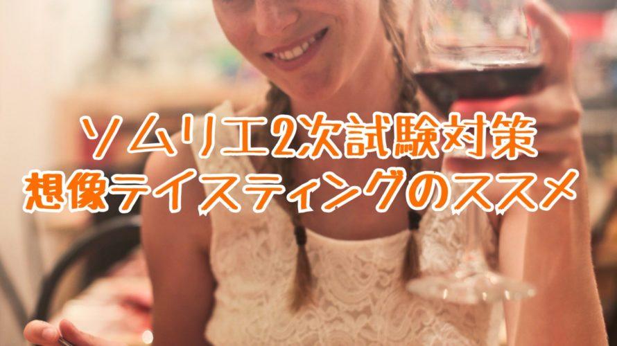想像テイスティングのススメ【ソムリエ2次試験対策】