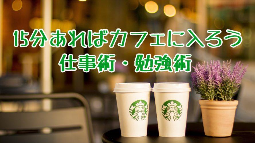 15分あればカフェに入ろう【仕事術・勉強術】
