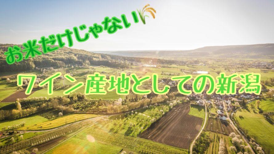 ワイン産地としての新潟