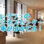 ハレクラニの魅力【ビジネスセンターが最高】