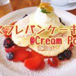 スフレパンケーキ発祥のお店で幸福の朝食♡Cream Pot