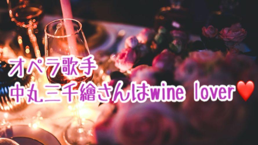オペラ歌手の中丸三千繪さんはワイン好き