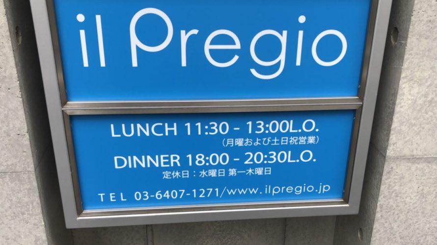 代々木上原で優雅に平日ランチ【il Pregio】