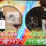 【TBSメイドインジャパン】イタリアVS日本ワイン対決の結果は?