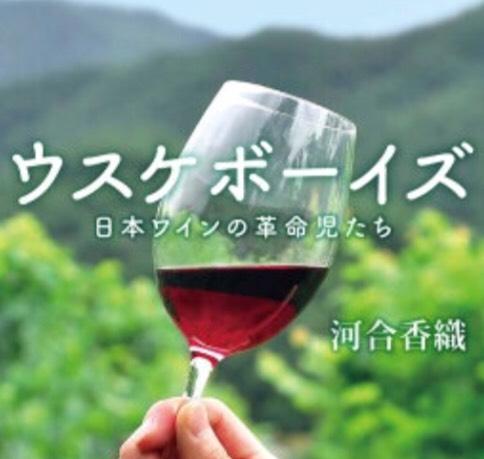 ウスケボーイズ 日本ワインの革命児たち【登場人物の相関図】