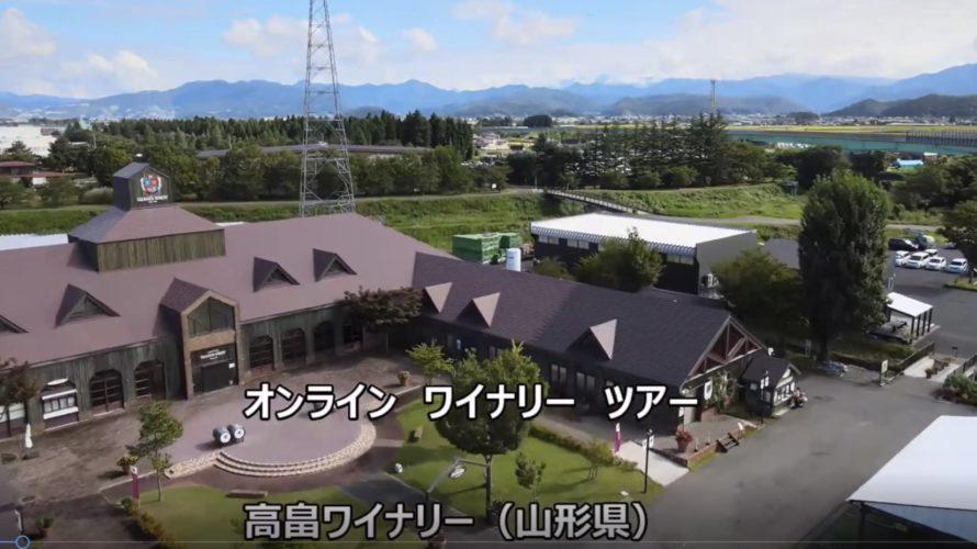 【オンラインワイナリーツアー】山形・高畠ワイナリー